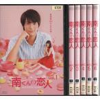 南くんの恋人〜my little lover 1〜6 (全6枚)(全巻セットDVD) [中川大志] 中古DVD
