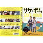 サケボム [字幕]|中古DVD