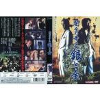 闇金の帝王 銀と金|中古DVD