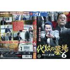 代紋の墓場6|中古DVD