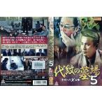 代紋の墓場5 [中古DVDレンタル版]
