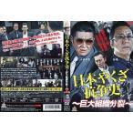 日本やくざ抗争史 巨大組織分裂|中古DVD