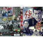 強者(ツワモノ)|中古DVD
