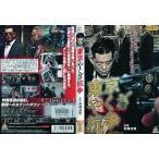 東京やくざ抗争|中古DVD