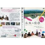 Yahoo!disk.kazu.saito未来の食卓 [字幕]|中古DVD