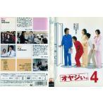 オヤジぃ。 4 [田村正和/広末涼子] 中古DVD