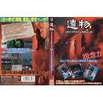 遺物 未解決事件流出証拠検証記録 VOL.3「トンネルに消えた子供たち」 [中古DVDレンタル版]