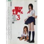 すんドめ 3 [鈴木茜]|中古DVD