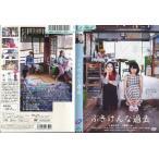 ふきげんな過去 [小泉今日子/二階堂ふみ]|中古DVD