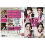 シラノ恋愛操作団 [字幕]|中古DVD