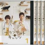 ブランケット・キャッツ 1〜4 (全4枚)(全巻セットDVD) [西島秀俊/吉瀬美智子]|中古DVD