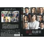 ドラマスペシャル 緊急取調室 2015 女ともだち [天海祐希]|中古DVD