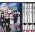 正解するカド 1〜6 (全6枚)(全巻セットDVD) 中古DVD
