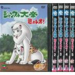 ジャングル大帝 進めレオ! 1〜5 (全5枚)(全巻セットDVD) 中古DVD