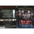 クリーピー 偽りの隣人 [監督:黒沢清]|中古DVD