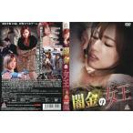 闇金の女王 [希島あいり]|中古DVD