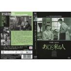 あした来る人 [川島雄三監督作品]|中古DVD