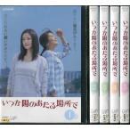 いつか陽のあたる場所で 1〜5 (全5枚)(全巻セットDVD) [上戸彩/飯島直子]|中古DVD