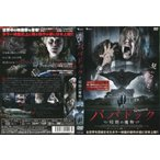 ババドック 〜暗闇の魔物〜 [字幕]|中古DVD