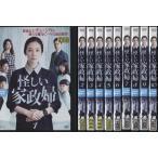 怪しい家政婦 全10巻 [中古DVDレンタル版]画像
