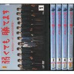 弱くても勝てます 〜青志先生とへっぽこ高校球児の野望〜 1〜5 (全5枚)(全巻セットDVD) [二宮和也]|中古DVD