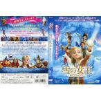 雪の女王 新たなる旅立ち|中古DVD