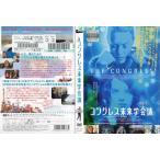 コングレス未来学会議 [字幕][中古DVDレンタル版]