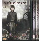 ヘブンズ・フラワー 全3巻 川島海荷 [中古DVDレンタル版]画像