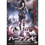 ハーフゾンビ DEAD or ALIVE 桜ここみ [中古DVDレンタル版]