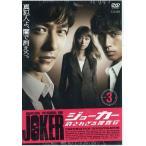 ジョーカー 許されざる捜査官 3 堺雅人 [中古DVDレンタル版]画像