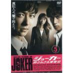 ジョーカー 許されざる捜査官 5 堺雅人 [中古DVDレンタル版]画像