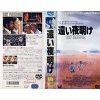 【VHSです】遠い夜明け [字幕]|中古ビデオ...