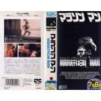 【VHSです】マラソンマン [字幕][ダスティン・ホフマン]...