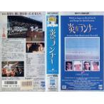 【VHSです】炎のランナー [字幕]|中古ビデオ...