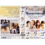 【VHSです】ナマタマゴ [飯田圭織/矢口真里/後藤真希/辻...
