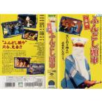 【VHSです】ご存知!ふんどし頭巾 中古ビデオ