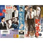【VHSです】現代任侠道 兄弟分 [菅原文太/待田京介/鶴田浩二][中古ビデオレンタル落]