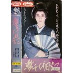 【VHSです】夢千代日記 (1985年) [吉永小百合]|中...