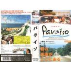 【VHSです】パライソ Paraiso|中古ビデオ...