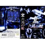 【VHSです】六月の蛇 [黒沢あすか]|中古ビデオ