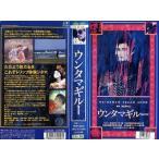 【VHSです】ウンタマギルー 小林薫 戸川純 [中古ビデオレンタル落]