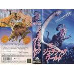 【VHSです】パワフル ジェラシック ワールド|中古ビデオ