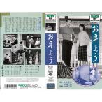 【VHSです】お早よう [小津安二郎監督][中古ビデオレンタル落]
