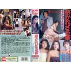 【VHSです】招かれざる客 [飯島直子]|中古ビデオ