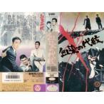 【VHSです】血染の代紋 [梅宮辰夫/菅原文太/鶴田浩二]|中古ビデオ