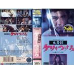 【VHSです】大幹部 ケリをつけろ [渡哲也/大原麗子]|中古ビデオ