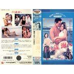 【VHSです】十八歳、海へ 森下愛子 永島敏行 [中古ビデオレンタル落]