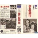 【VHSです】濡れ髪剣法 [市川雷蔵]|中古ビデオ