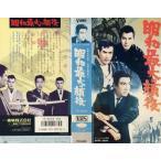 Yahoo!disk.kazu.saito【VHSです】昭和最大の顔役 [鶴田浩二/丹波哲郎/梅宮辰夫]|中古ビデオ