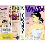【VHSです】YAWARA! 第54話〜第57話 私、柔道やめます! [中古ビデオレンタル落]